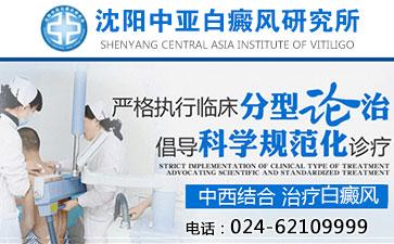 沈阳中亚是几级医院讲解怎样做好有家族史的儿童的预防工作