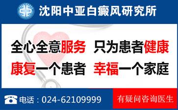 锦州白斑病的专科医院