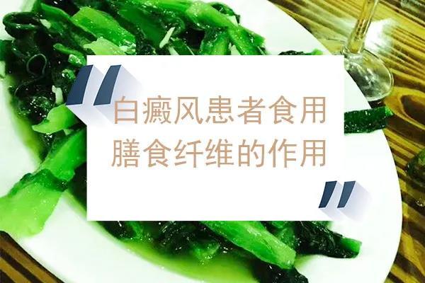 白癜风患者食用膳食纤维的作用.jpg