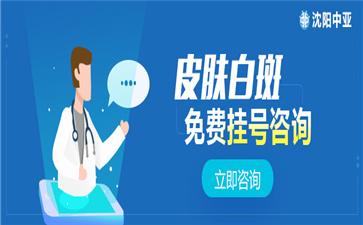 沈阳中亚马萍讲解白癜风经治疗一段时间的效果