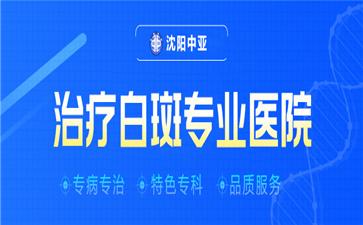 沈阳中亚马萍介绍白癜风照308照光和uvb光