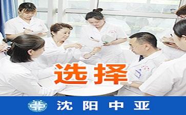 沈阳中亚马萍介绍白癜风黑色素细胞移植手术治疗