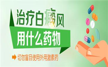 沈阳中亚马萍介绍白癜风常用好的治疗方式