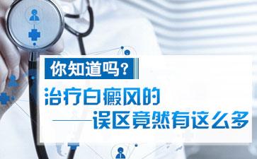 丹东白斑病的专科医院