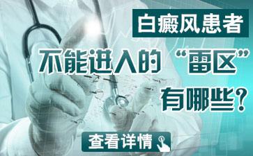 营口治疗白斑病哪家医院比较好