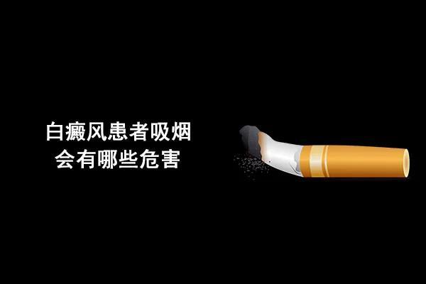 白癜风患者为什么不能够吸烟.jpg