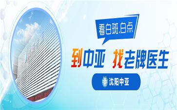 沈阳中亚马萍介绍白癜风照激光治疗的疗效
