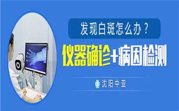 沈阳中亚马萍介绍白癜风在治疗过程中还会出现新的白斑吗